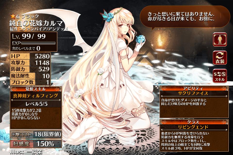純白の花嫁カルマ
