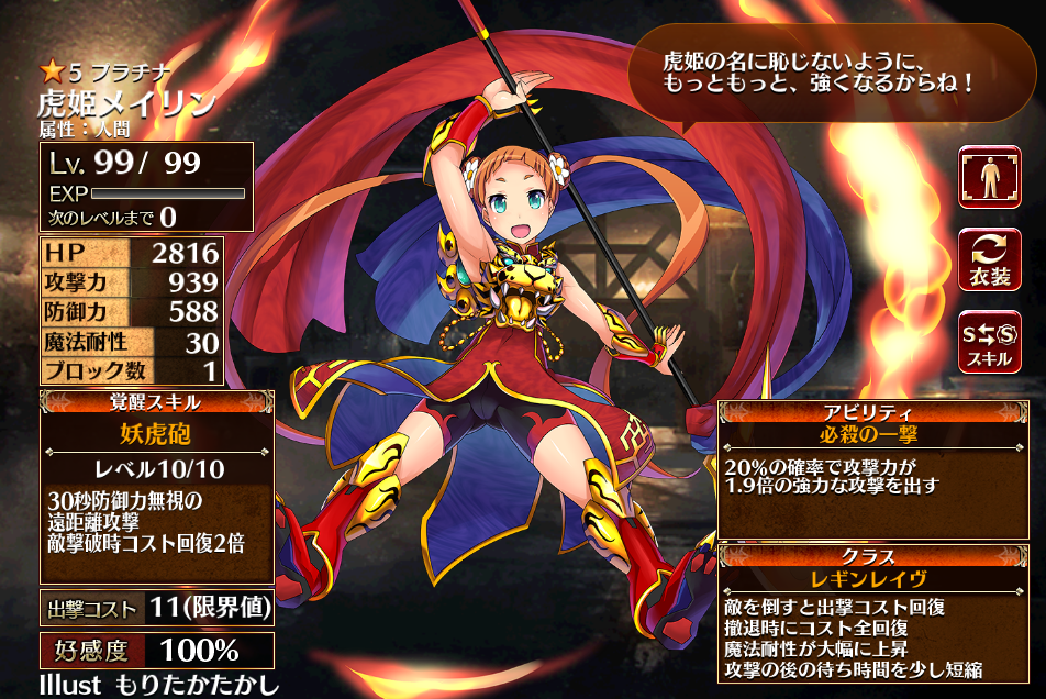 虎姫メイリン