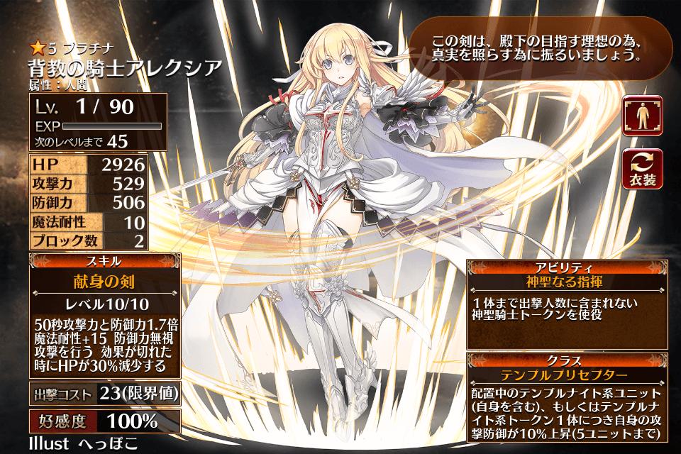 背教の騎士アレクシア