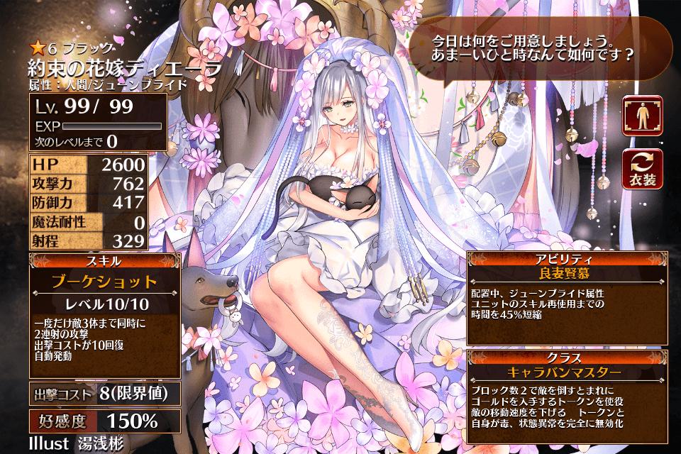 約束の花嫁ディエーラ