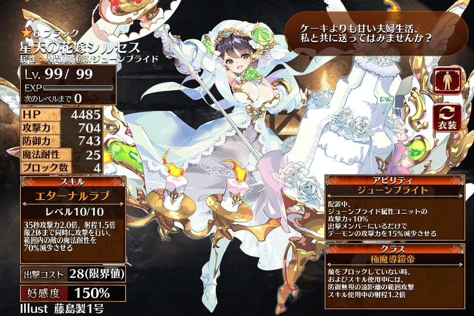 星天の花嫁シルセス